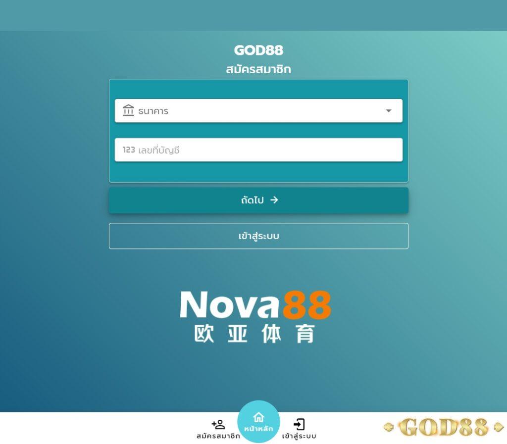 สมัคร nova88
