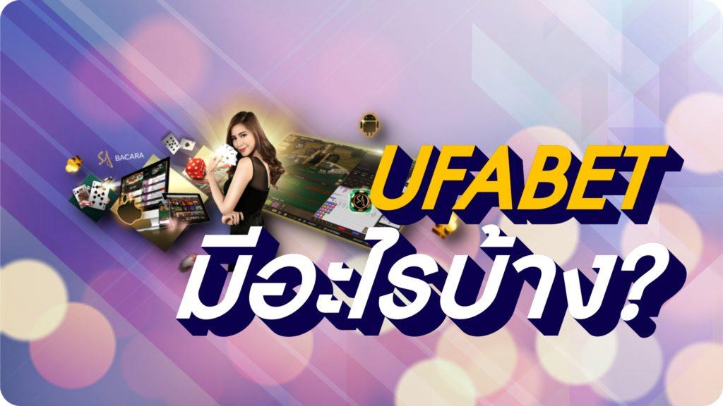 ufabet มีอะไรให้เล่นบ้าง