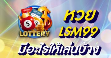 lsm99 หวยออนไลน์